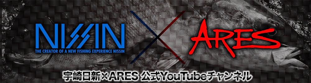 宇崎日新・ARES公式チャンネル