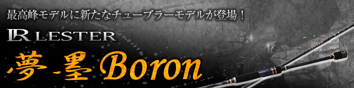LESTER 夢墨 Boron