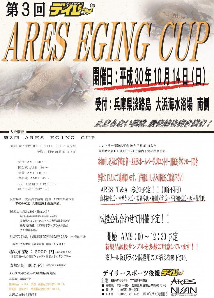 エギングカップ大会ポスター決定