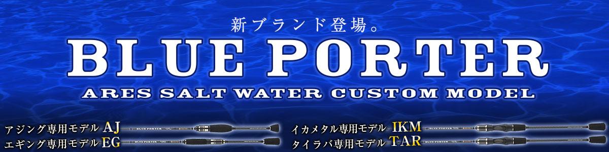 BLUE PORTER EG
