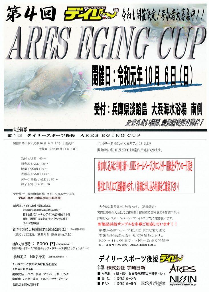 エギングカップ大会ポスター 20190722
