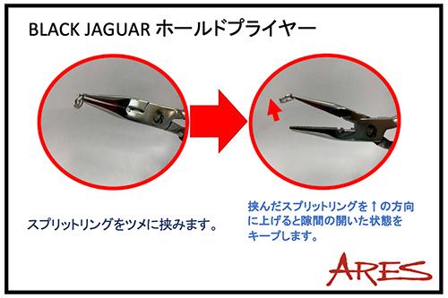 BLACK JAGUAR ホールドプライヤ (ブラック)
